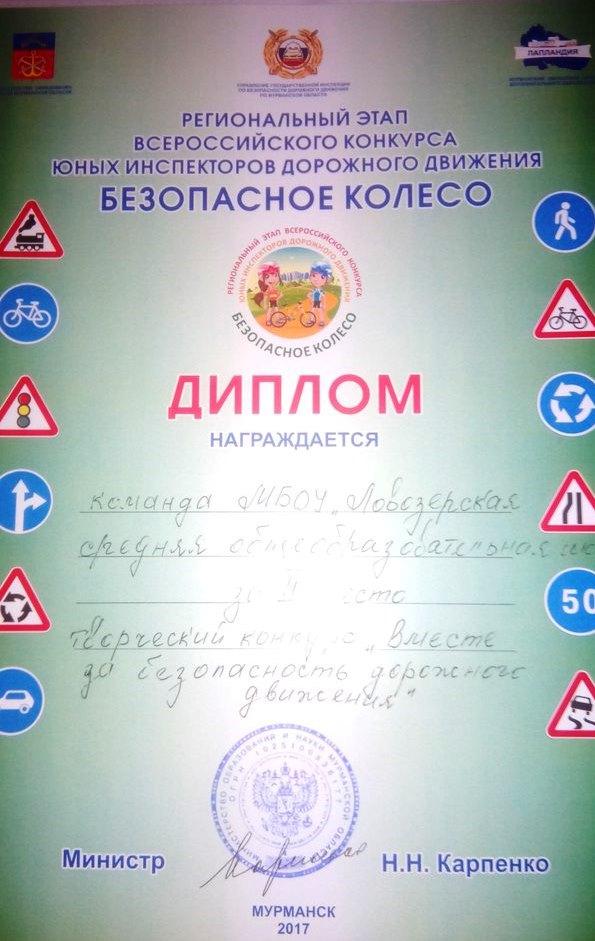 Приказ по итогам конкурса безопасное колесо