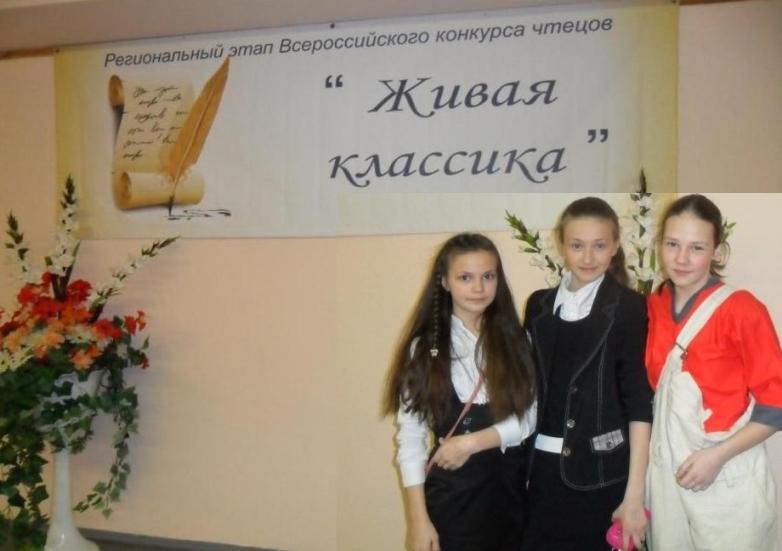 Международного конкурса живая классика